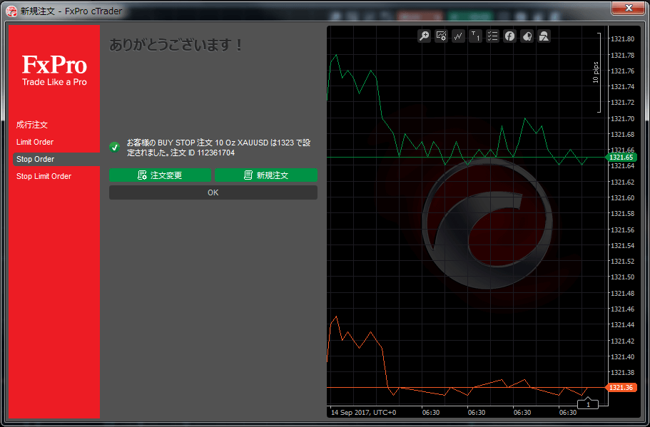 ctrader_逆指値注文03