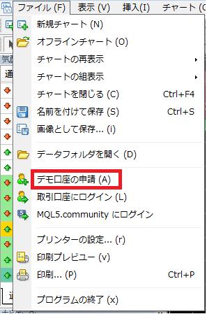 MT4デモ口座01