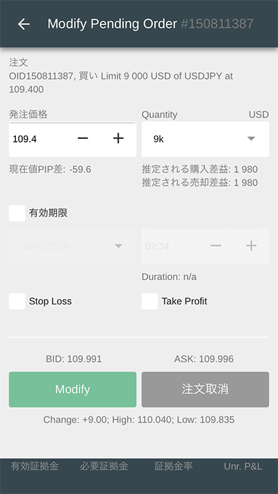 cTrader Android 注文修正方法03