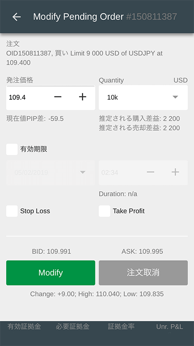 cTrader Android 注文修正方法05
